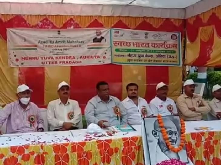 स्वच्छ भारत अभियान के तहत कार्यक्रम का किया गया आयोजन, गांधी जी के बताए रास्ते पर चलने की अपील की|औरैया,Auraiya - Dainik Bhaskar