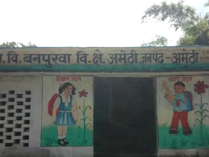 स्थानीय स्तर की साजिश का शिकार हो गईं महिला प्रधानाध्यापिका; बोलीं- उनकी शिकायत पर नहीं हुई सुनवाई; सामाजिक भेदभाव में सस्पेंशन के बाद हुई FIR|अमेठी,Amethi - Dainik Bhaskar