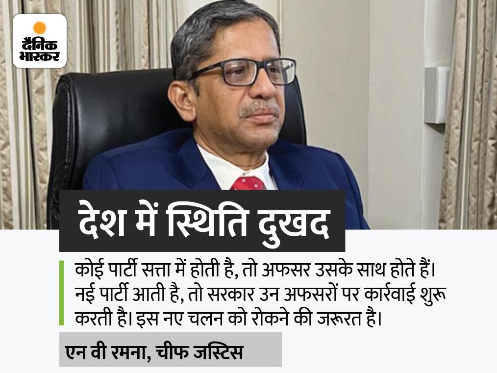 CJI बोले- जो अफसर सरकार के साथ मिलकर अवैध पैसे कमाएं, उन्हें जेल में होना चाहिए देश,National - Dainik Bhaskar