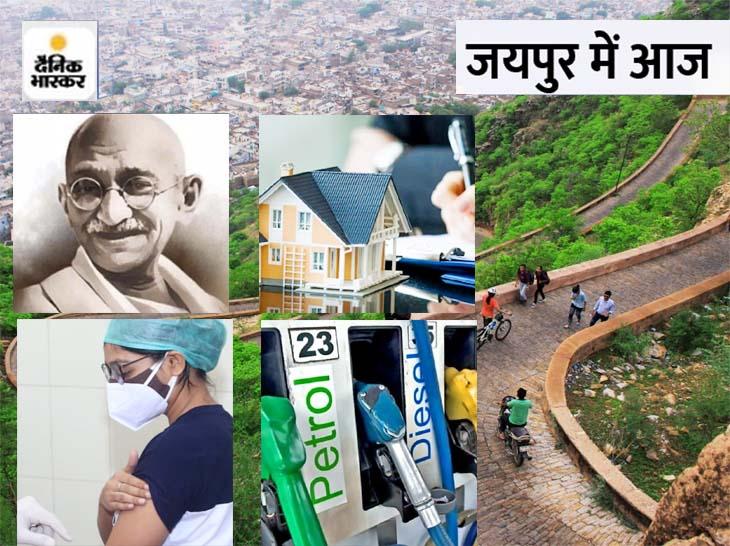 लगातार तीसरे दिन फिर कितने बढ़े पेट्रोल-डीजल के भाव, गांधी जयंती पर आज क्या नई शुरुआत, रियल एस्टेट में आज क्या है खास, यहां पढ़ें...|जयपुर,Jaipur - Dainik Bhaskar