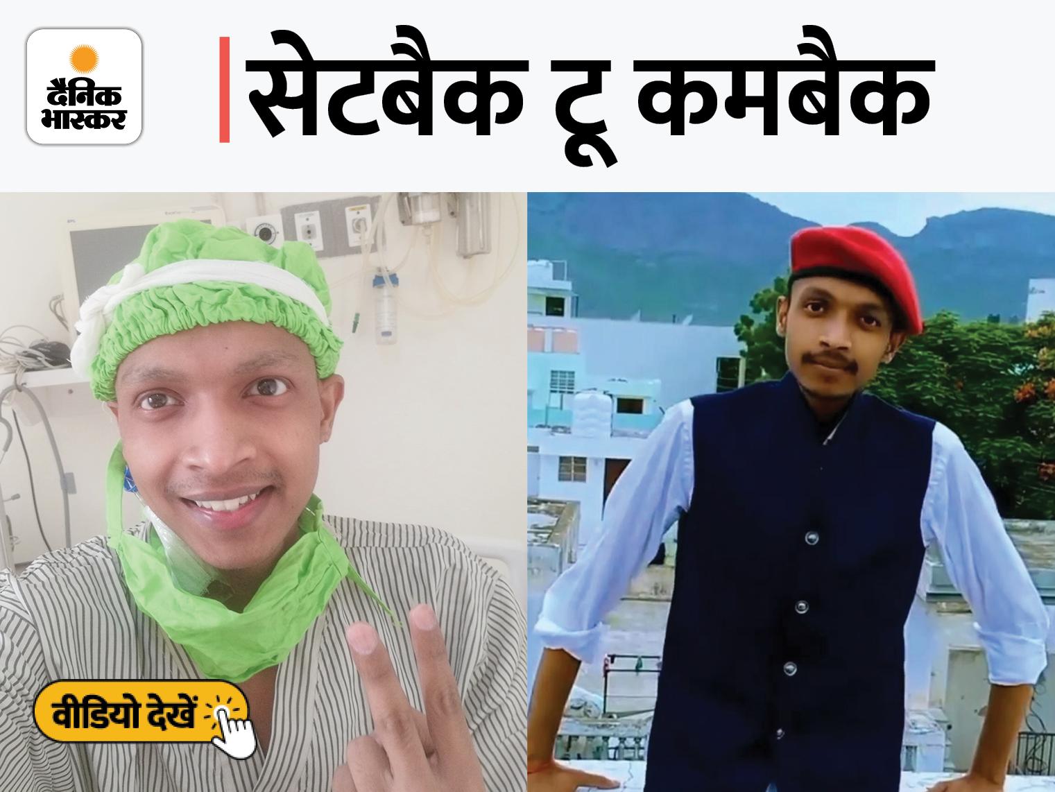 राजस्थान के जयंत को 6 बार कैंसर हुआ, 60 बार रेडियोथेरेपी करवानी पड़ी, लेकिन हार नहीं मानी; अब मोटिवेशनल स्पीकर हैं, लाखों लोगों को हौसला देते हैं|DB ओरिजिनल,DB Original - Dainik Bhaskar