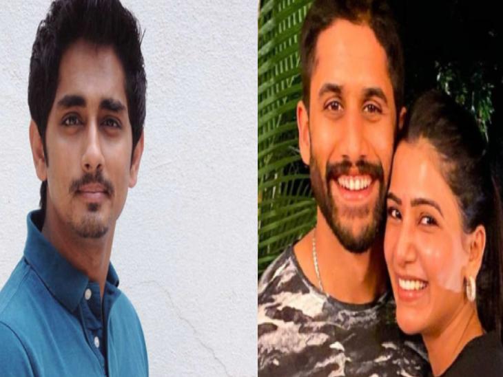 सामंथा अक्किनेनी और नागा चैतन्य के तलाक की खबर के बाद एक्स-बॉयफ्रेंड सिद्धार्थ का पोस्ट वायरल, लिखा-धोखा देने वाले कभी फलते फूलते नहीं हैं|बॉलीवुड,Bollywood - Dainik Bhaskar