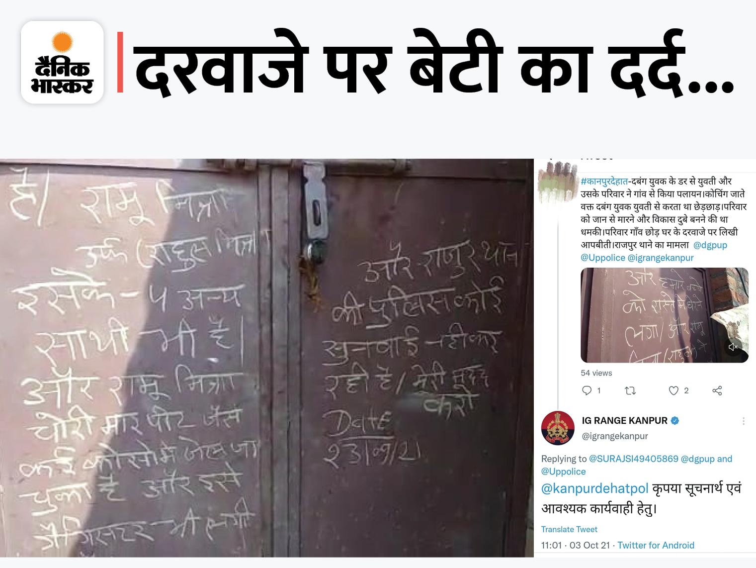 कानपुर देहात में स्कूल आते-जाते किशोरी को छेड़ता था दबंग युवक, दरवाजे पर युवक की करतूत लिख पलायन कर गए सभी|कानपुर देहात,Kanpur Dehat - Dainik Bhaskar