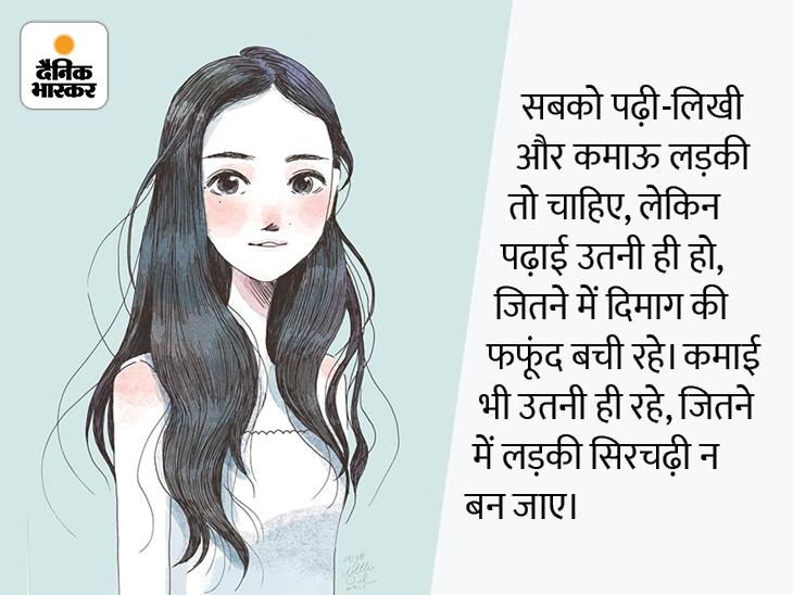 पत्नी अगर पढ़ाई-लिखाई या पैसों में पति से बेहतर है; तो बाहर भले ही उसकी तारीफ हो, लेकिन बंद कमरे में पति की हिंसा झेलनी पड़ेगी|DB ओरिजिनल,DB Original - Dainik Bhaskar