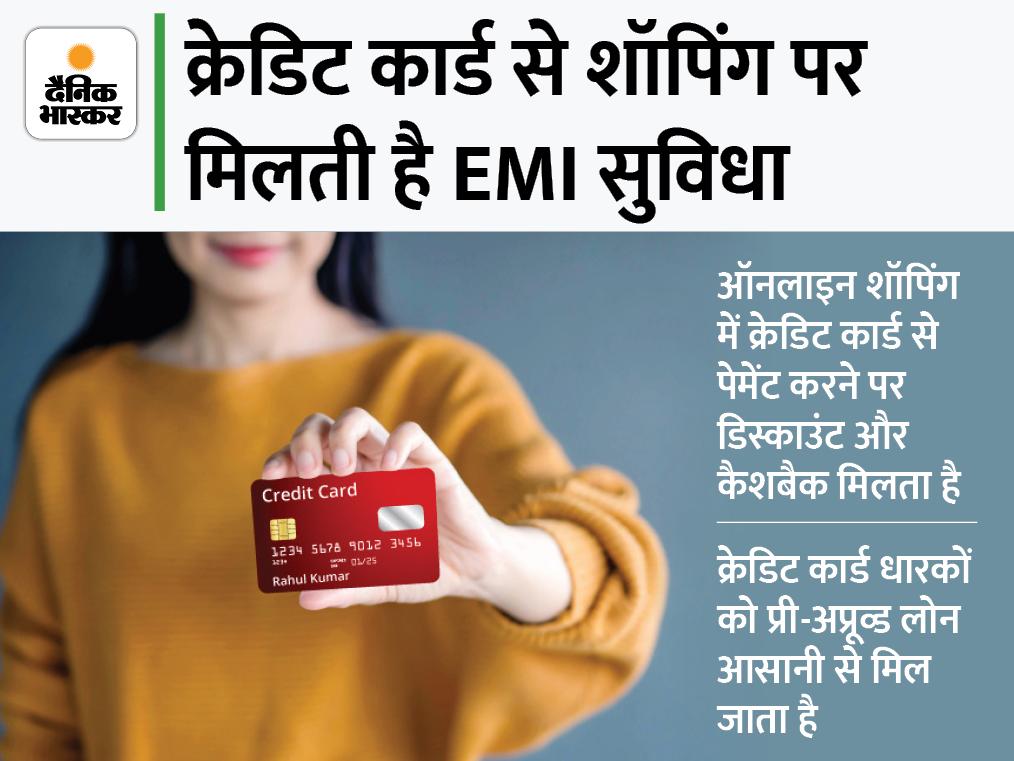 फेस्टिवल सीजन में आपकी पैसों की समस्या को दूर करेगा क्रेडिट कार्ड, इससे ऑनलाइन शॉपिंग करने पर मिलता है शानदार ऑफर बिजनेस,Business - Dainik Bhaskar