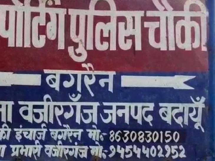बेटी की गुमशुदगी की रिपोर्ट लिखाने आए पिता को 4 दिन तक टरकाया, मांगते रहे खर्चा; थानाध्यक्ष से शिकायत के बाद दर्ज हुआ मुकदमा|बदायूं,Badaun - Dainik Bhaskar