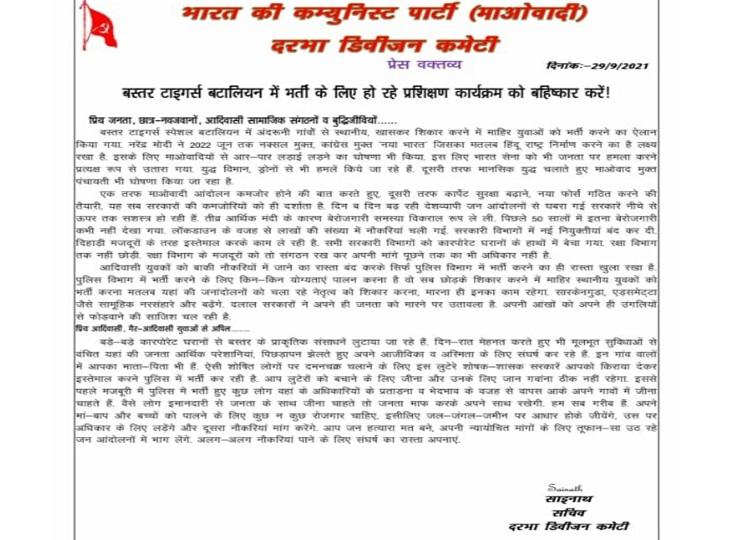 साईनाथ का प्रेस नोट।
