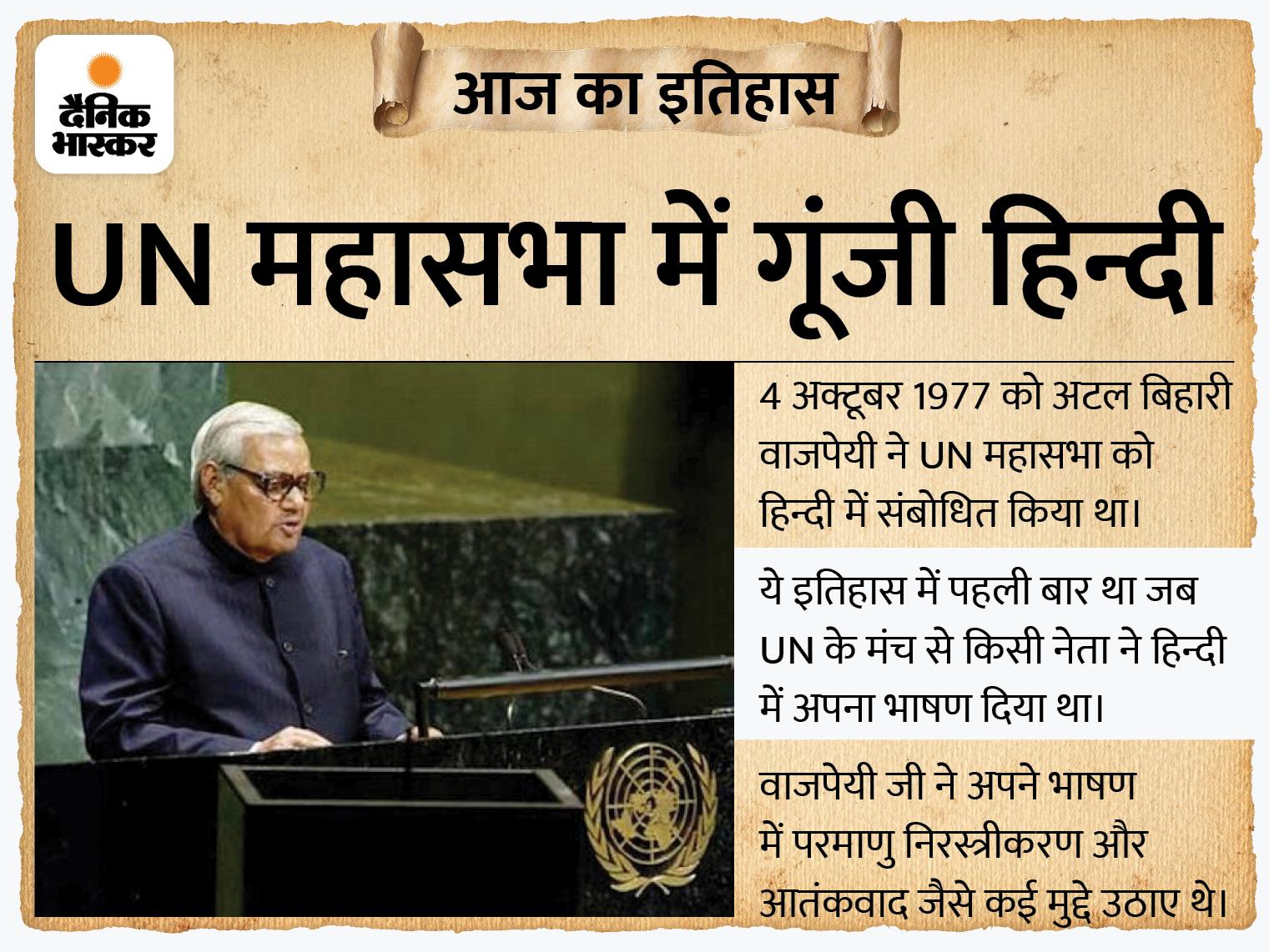 44 साल पहले UN में पहली बार हिन्दी में भाषण; इसके खत्म होते ही दुनियाभर के नेताओं ने अटल जी के सम्मान में खड़े होकर बजाई थीं तालियां देश,National - Dainik Bhaskar