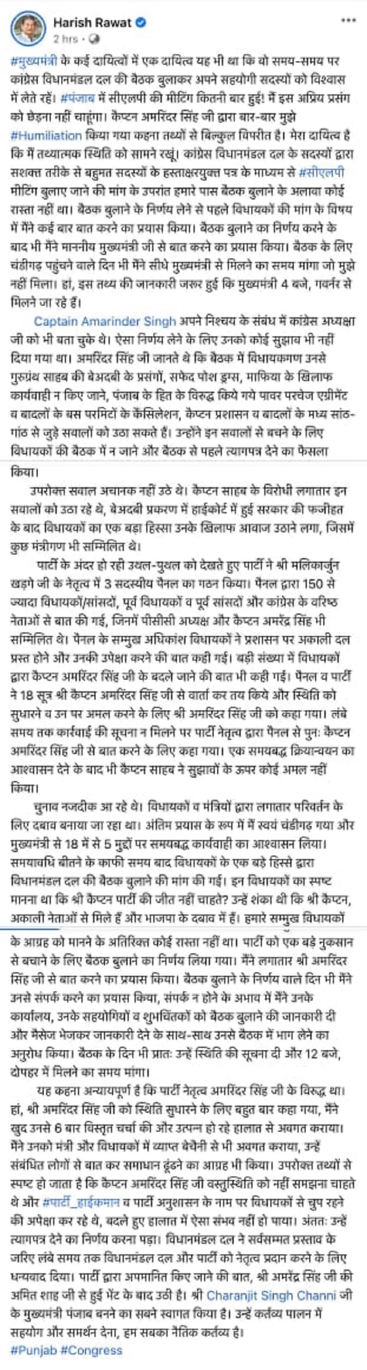 हरीश रावत ने सोशल मीडिया पर अमरिंदर को दिया जवाब।