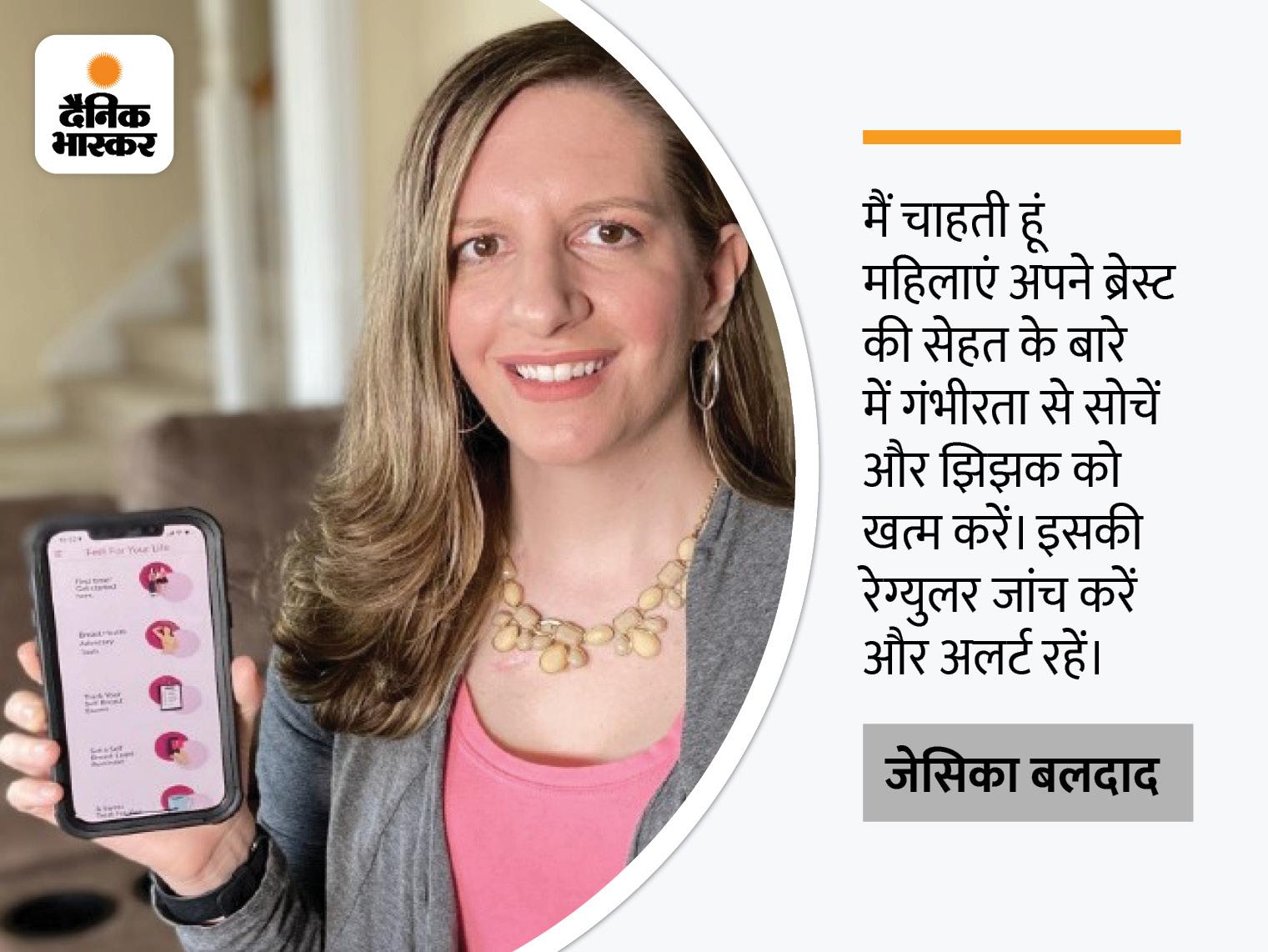 ब्रेस्ट कैंसर को मात देने वाली 36 साल की जेसिका ने विकसित की इस बीमारी का पता लगाने वाली ऐप, दुनियाभर में मिल रही तारीफ; जानिए महिला की आपबीती|लाइफ & साइंस,Happy Life - Dainik Bhaskar
