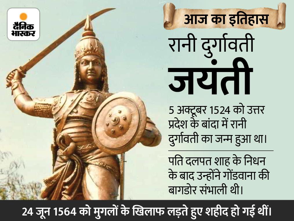 मुगलों के छक्के छुड़ाने वाली रानी का आज हुआ था जन्म, युद्ध में गंभीर रूप से घायल होने पर अपने सीने में खुद ही उतार ली थी तलवार देश,National - Dainik Bhaskar