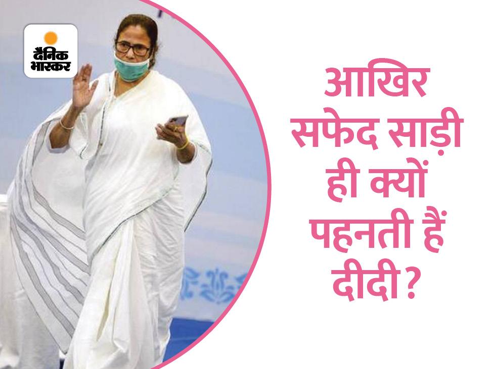 बहुत खास है बंगाल की CM का सफेद साड़ी से नाता, जानें क्या है वजह वुमन,Women - Dainik Bhaskar
