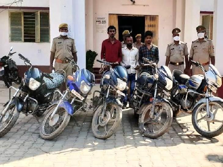 वाहन चोर गिरोह के तीन शातिर दबोचे, पुलिस ने बरामद की 5 बाइकें|फतेहपुर,Fatehpur - Dainik Bhaskar
