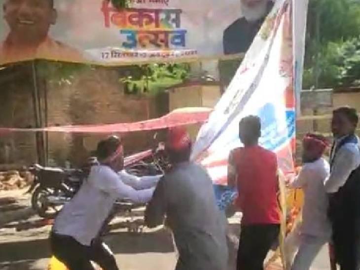सपा कार्यकर्ताओं ने फाड़े होर्डिंग और बैनर, कलेक्ट्रेट में किया धरना प्रदर्शन मिर्जापुर,Mirzapur - Dainik Bhaskar