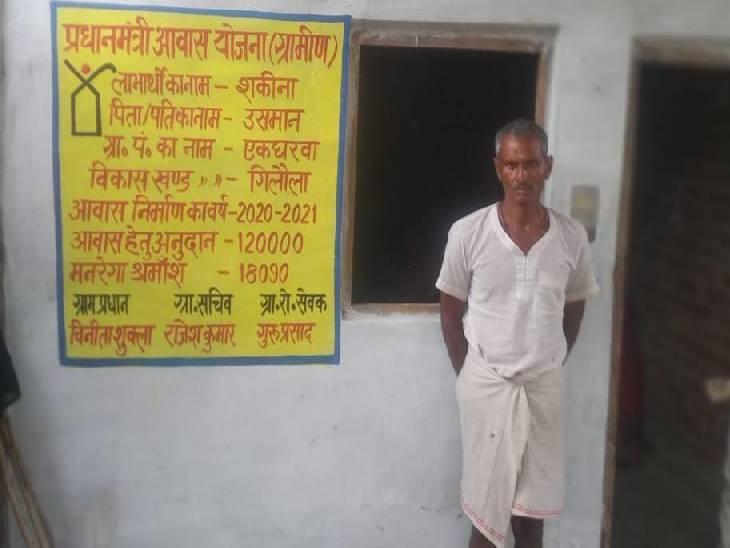 प्रधानमंत्री आवास योजना के तहत मिला लाभ, पहले झोपड़ी में आते थे सांप-बिच्छू|श्रावस्ती,Shrawasti - Dainik Bhaskar