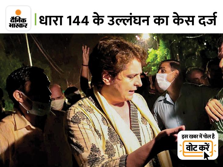 प्रियंका बोलीं- मंत्री के बेटे की गिरफ्तारी तक नहीं रुकेंगे, सीतापुर गेस्ट हाउस के बाहर कांग्रेसी जमे; लखनऊ में धारा 144 लागू|सीतापुर,Sitapur - Dainik Bhaskar