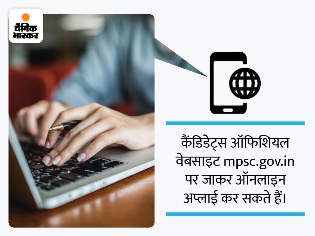 महाराष्ट्र स्टेट सर्विस प्रीलिम्स परीक्षा के लिए आज से शुरू हुई आवेदन प्रक्रिया, ग्रेजुएट कैंडिडेट्स इन 7 स्टेप्स में कर सकते हैं अप्लाई|करिअर,Career - Dainik Bhaskar