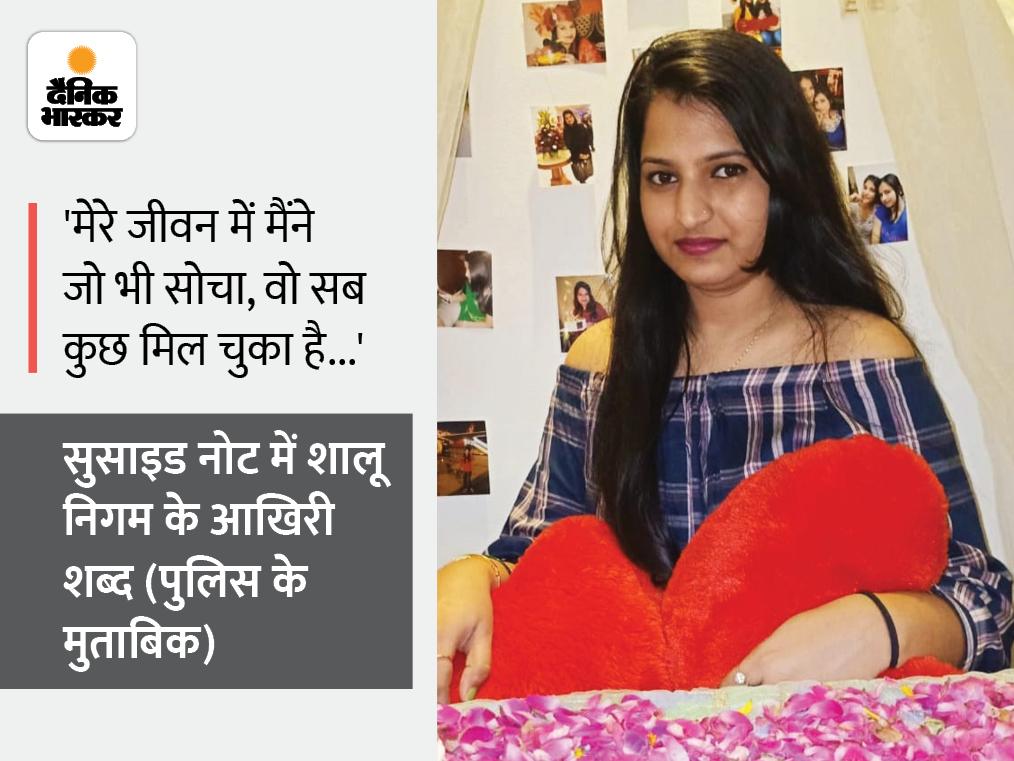 मम्मी-पापा मुझे पता है कि आपको गुस्सा आ रहा होगा, मेरे पास कोई चारा नहीं, खुशी से यह कदम उठा रही हूं...|इंदौर,Indore - Dainik Bhaskar