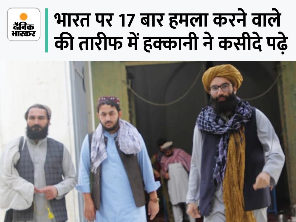 महमूद गजनवी की कब्र पर पहुंचा तालिबानी नेता अनस हक्कानी, सोमनाथ मंदिर तोड़ने को बड़ी कामयाबी बताया विदेश,International - Dainik Bhaskar
