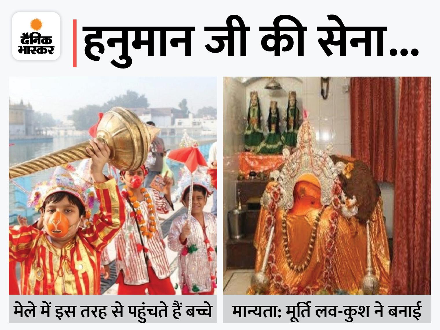 मान्यता है कि बड़ा हनुमान मंदिर में मन्नत मांगने से भरती है सूनी गोद, संतान होने पर नवरात्र में उसे लंगूर का बाणा पहनाकर टेका जाता है मत्था|अमृतसर,Amritsar - Dainik Bhaskar