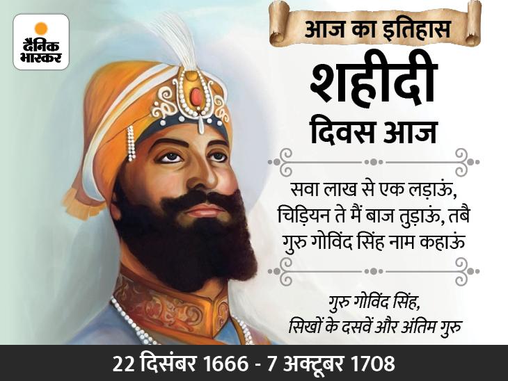 सिखों के दसवें और अंतिम गुरु गुरु गोविंद सिंह का शहीदी दिवस; उन्होंने ही खालसा पंथ की स्थापना की, दिए '5 ककार' देश,National - Dainik Bhaskar