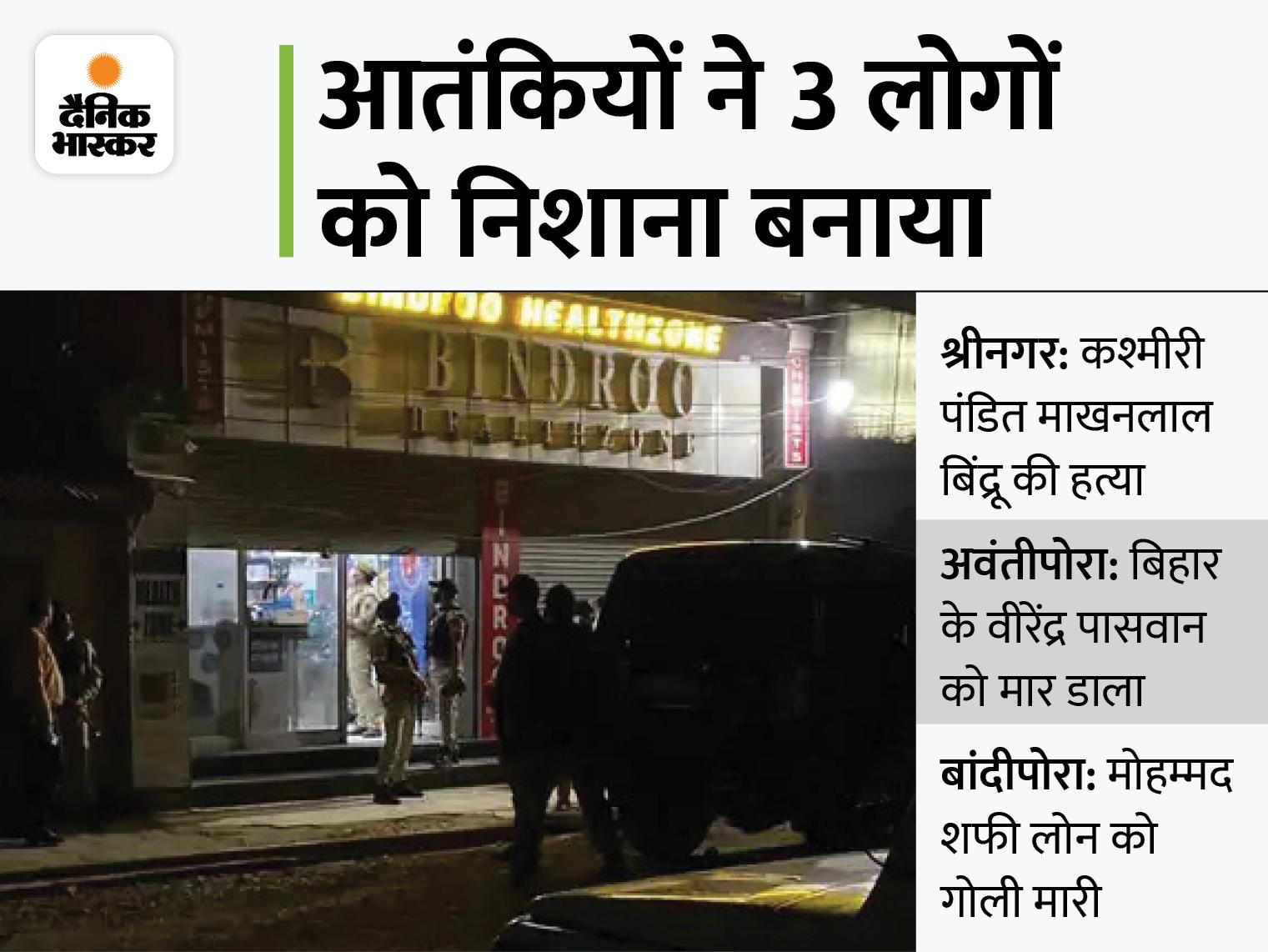1990 के दौर में भी घाटी नहीं छोड़ने वाले कश्मीरी पंडित की दुकान में घुसकर हत्या, बिहार के फेरीवाले को भी मारा|देश,National - Dainik Bhaskar