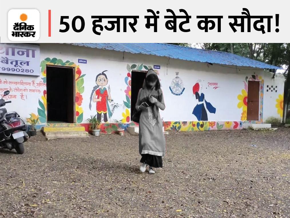 बोली- मेरी तो जिंदगी खराब हो गई, ससुर कहते हैं कि 50 हजार लो और मेरे बेटे को छोड़ दो, मैं रुपयों का क्या करूंगी|बैतूल,Betul - Dainik Bhaskar