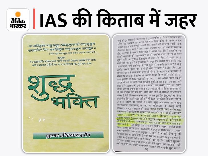 SIT ने IAS की 3 किताबें पढ़ीं.. फिर बोले- ये किताब वीडियो से ज्यादा जहरीली;ATS को ट्रांसफर हो सकती है जांच|कानपुर,Kanpur - Dainik Bhaskar