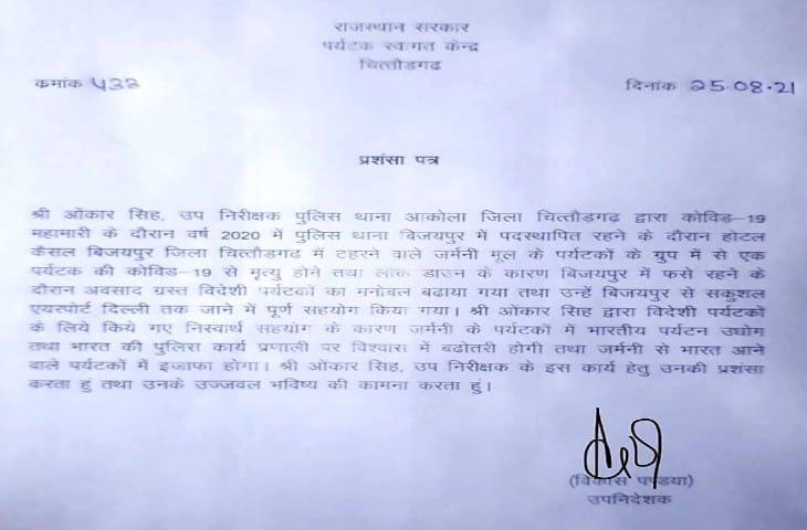 राजस्थान सरकार पर्यटक स्वागत केंद्र ने भी थाना अधिकारी की प्रशंसा की।