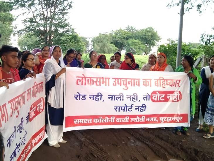 वार्ड में रोड, नाली, सफाई की खराब व्यवस्था से गुस्साए रहवासियों ने किया उपचुनाव का विरोध, बोले- अब हाइवे करेंगे जाम बुरहानपुर,Burhanpur - Dainik Bhaskar