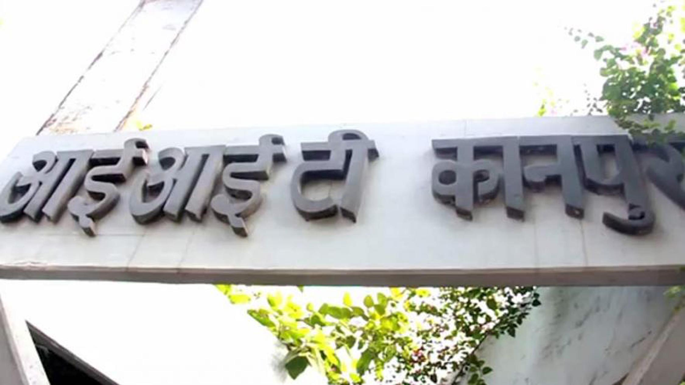 दिल्ली सरकारऔर आईआईटी के बीचएमओयू हुआ साइन,एडवांससुपरसाइट स्थापित कर करेंगेडाटा कलेक्ट कानपुर,Kanpur - Dainik Bhaskar
