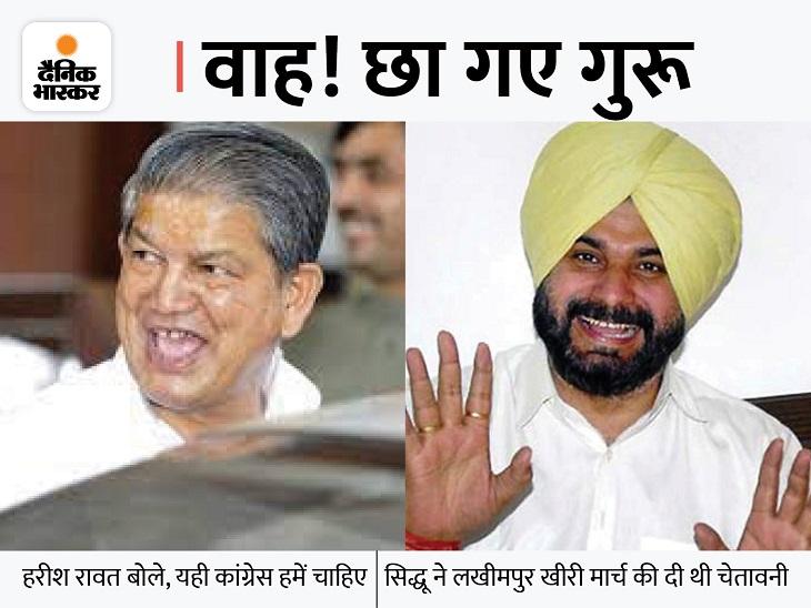 पंजाब कांग्रेस के लखीमपुर खीरी मार्च को बताया 'ग्रेट डिसीजन'; प्रधान पद से इस्तीफा दे चुके हैं नवजोत जालंधर,Jalandhar - Dainik Bhaskar