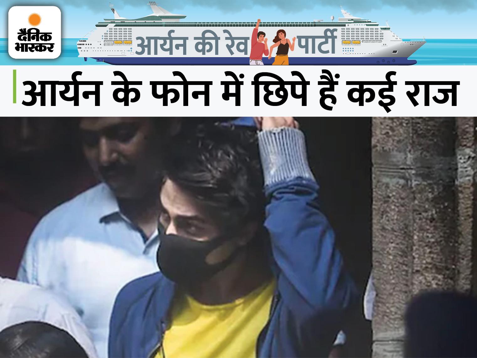 आर्यन खान का फोन फोरेंसिक जांच के लिए भेजा गया, NCB को इसमें कई सुराग मिले; वर्सोवा से एक और ड्रग पैडलर गिरफ्तार|महाराष्ट्र,Maharashtra - Dainik Bhaskar