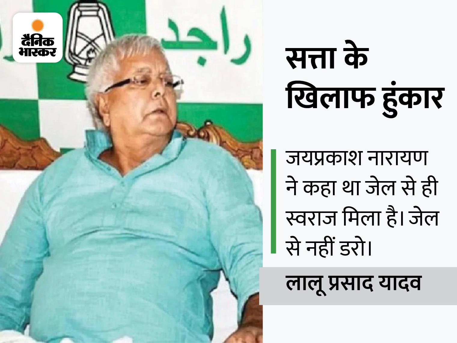 RJD सुप्रीमो चाहते हैं- तेजस्वी सड़क पर आंदोलन और जेल भरो अभियान चलाएं; 27 सितंबर को भारत बंद में नहीं दिखे थे नेता प्रतिपक्ष|बिहार,Bihar - Dainik Bhaskar