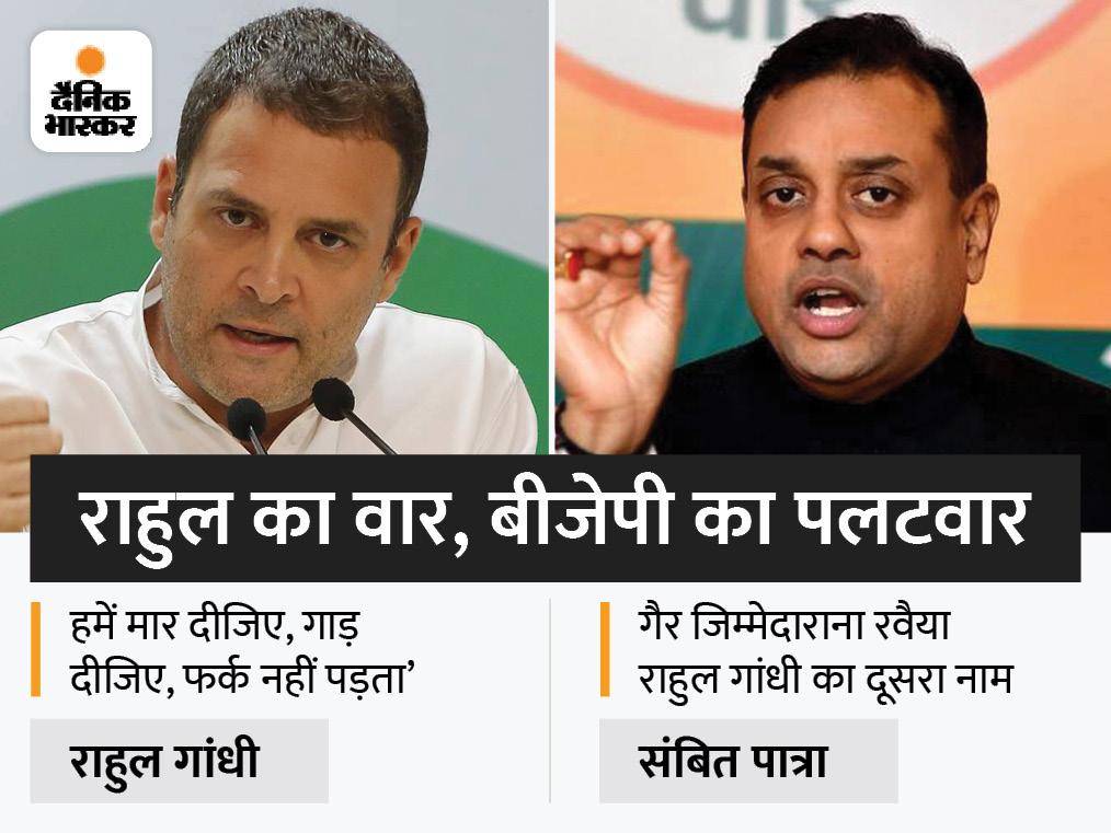 नेताओं के बीच बयानों के बाण; कांग्रेस ने उठाए पोस्टमॉर्टम पर सवाल तो संबित पात्रा ने कहा डॉक्टर नहीं हैं राहुल|देश,National - Dainik Bhaskar