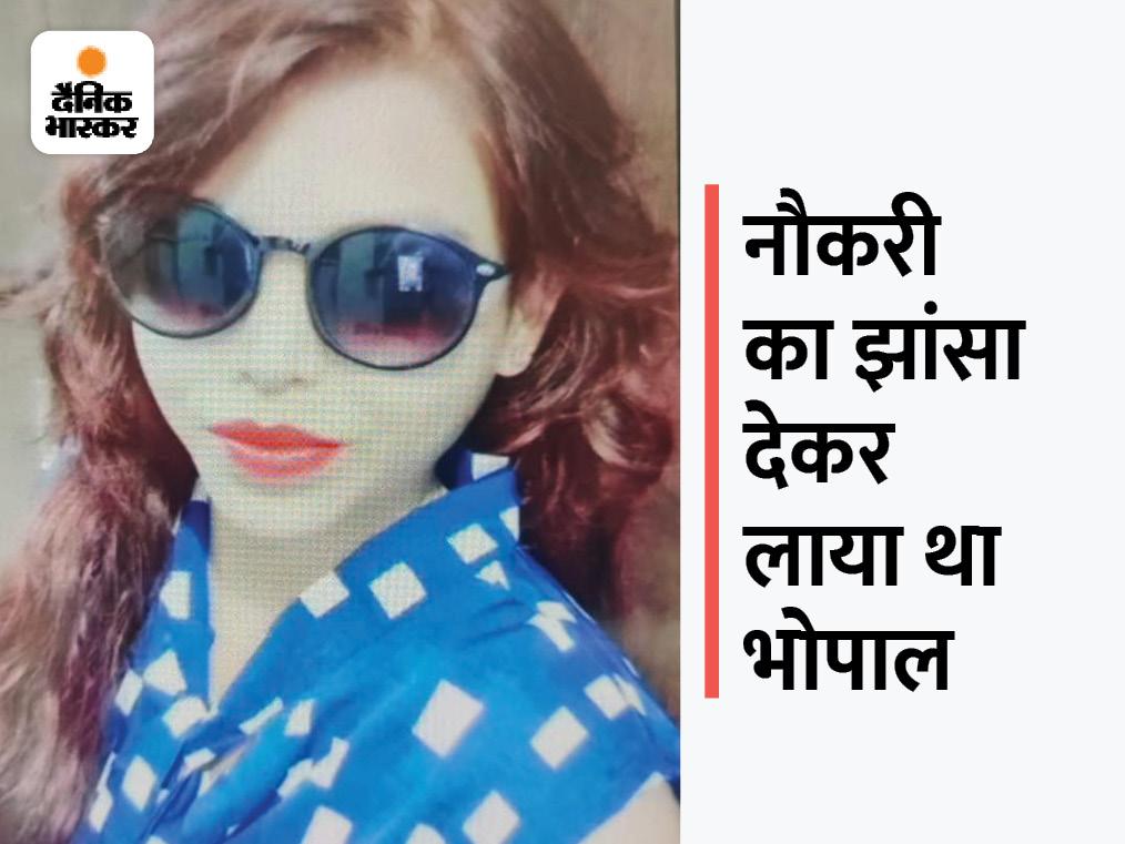 भोपाल में लिव इन में रहती थी, पिता बोले- नौकरी का झांसा देकर NGO संचालक ने 6 लाख लिए, वापस न देना पड़े, इसलिए मार डाला भोपाल,Bhopal - Dainik Bhaskar