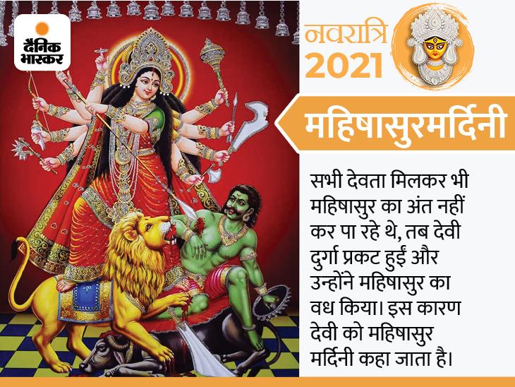 महिषासुर का वध करने की वजह से देवी कहलाती हैं महिषासुरमर्दिनी, मां चामुंडा ने किया था चंड-मुंड का अंत|धर्म,Dharm - Dainik Bhaskar