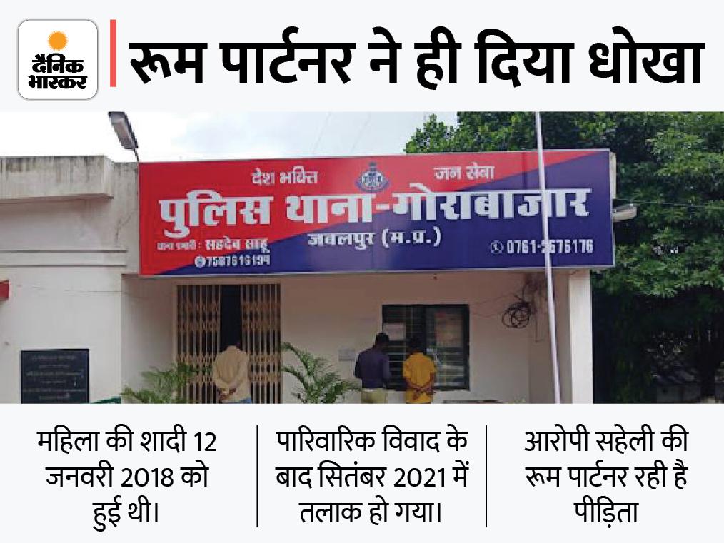 जबलपुर में बॉयफ्रेंड के साथ सहेली को नशीला पदार्थ खिलाकर बेहोश किया; 21 लाख रुपए और ज्वेलरी हड़प ली जबलपुर,Jabalpur - Dainik Bhaskar