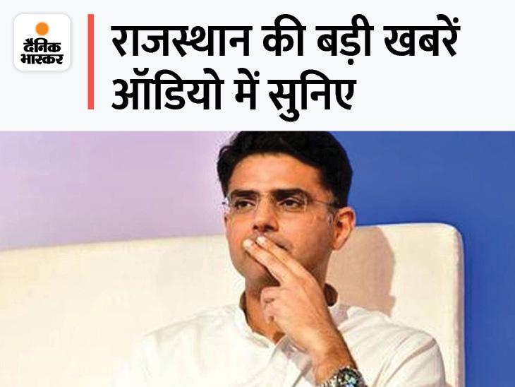 पायलट का गहलोत को जवाब- हमेशा कोई पद पर नहीं रहता, REET पेपर लीक मेंबोर्ड सचिव समेत 5 अफसरों को HC का नोटिस|राजस्थान,Rajasthan - Dainik Bhaskar