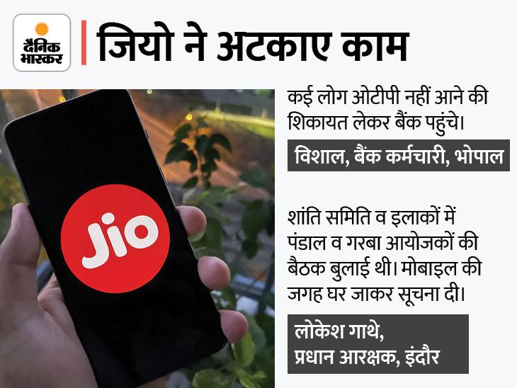 किराना, दवा दुकानदार ने डिजिटल भुगतान वालों को लौटाया; ओटीपी नहीं आने से ऑनलाइन भुगतान भी नहीं हो सका; बच्चे क्लास में भी शामिल नहीं हो सके|मध्य प्रदेश,Madhya Pradesh - Dainik Bhaskar