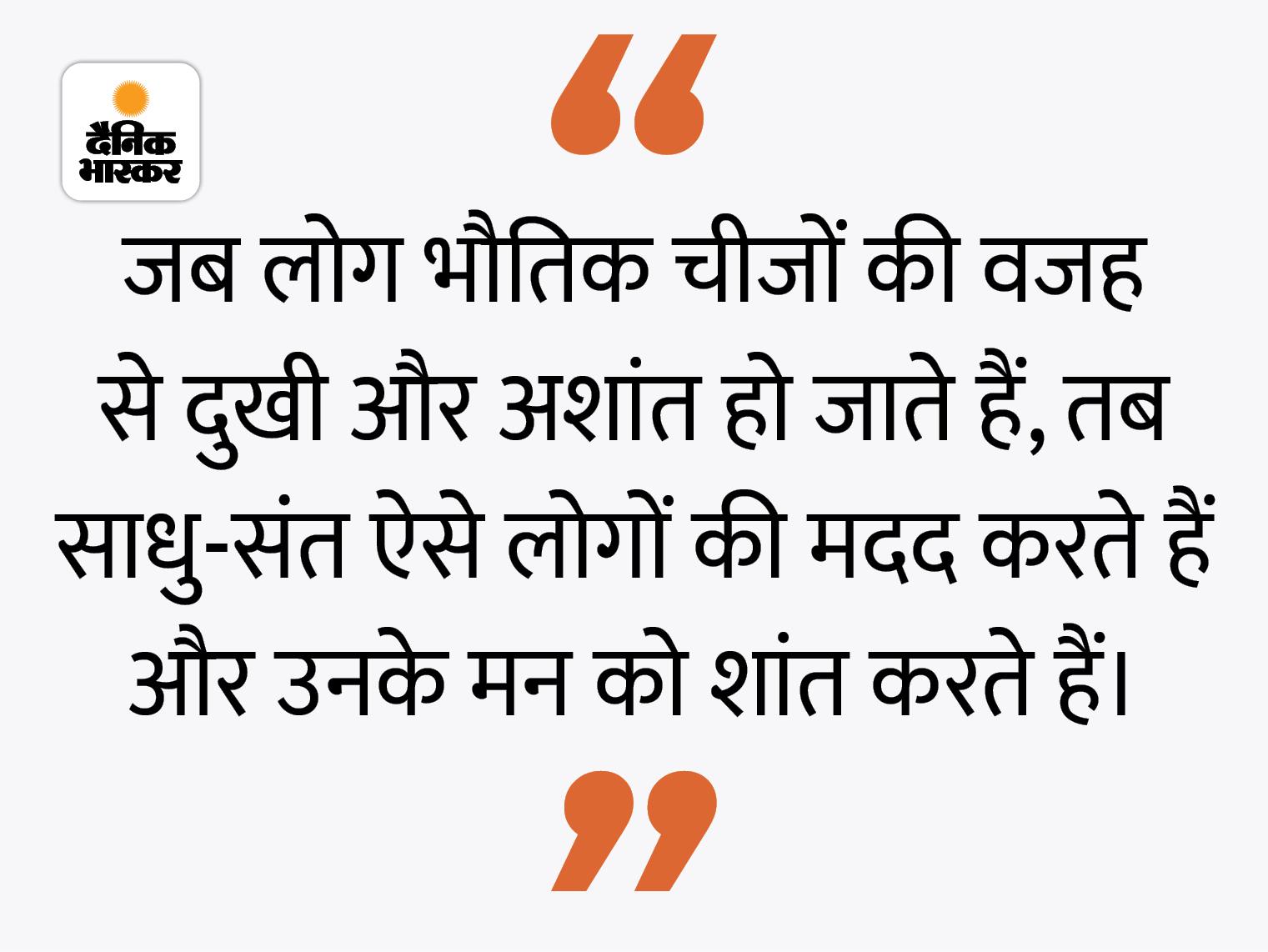 साधु प्रवृत्ति के लोग किसी की शारीरिक सुंदरता से मोहित नहीं होते, वे इंसानों में भेद नहीं करते हैं|धर्म,Dharm - Dainik Bhaskar