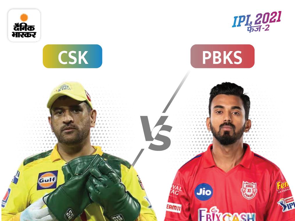 दो हार के बाद जीत की पटरी पर लौटना चाहेगी धोनी एंड कंपनी, पंजाब के लिए सम्मान की लड़ाई|IPL 2021,IPL 2021 - Dainik Bhaskar