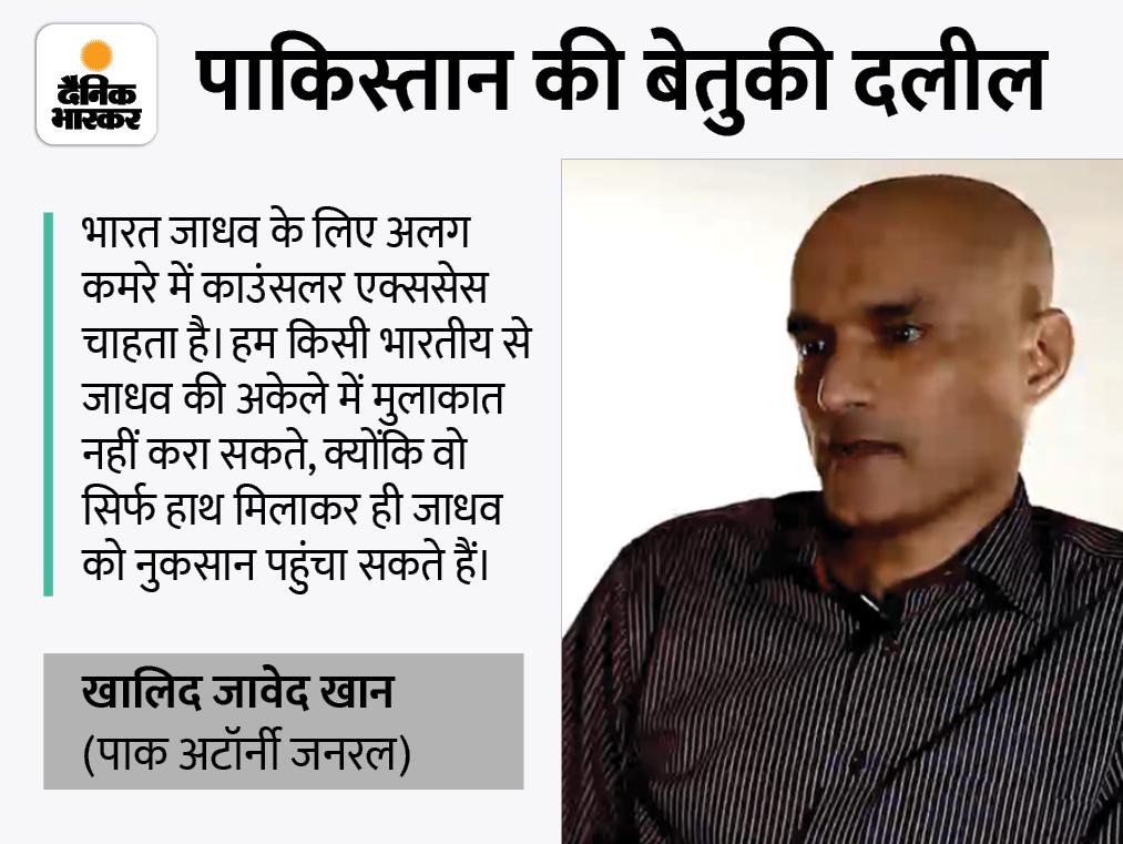 PAK अटॉर्नी जनरल बोले- जाधव से किसी भारतीय को अकेले में नहीं मिलने देंगे; हाईकोर्ट ने वकील नियुक्त करने की मियाद बढ़ाई|विदेश,International - Dainik Bhaskar