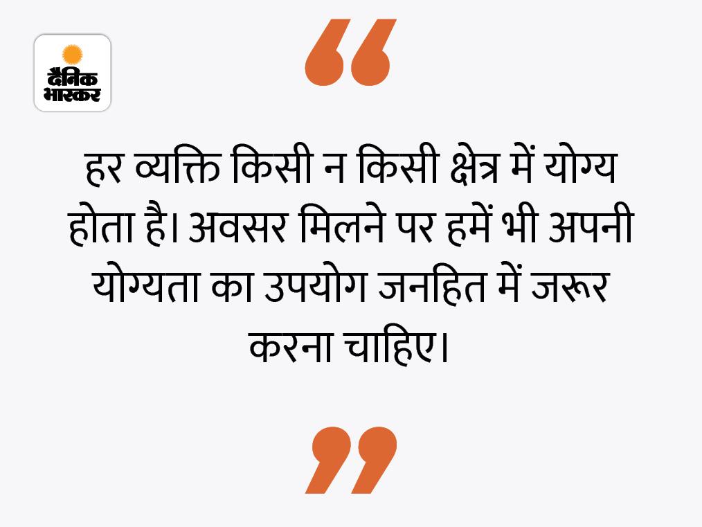 योग्य हैं तो सही अवसर पर अपनी योग्यता का प्रदर्शन जरूर करें|धर्म,Dharm - Dainik Bhaskar