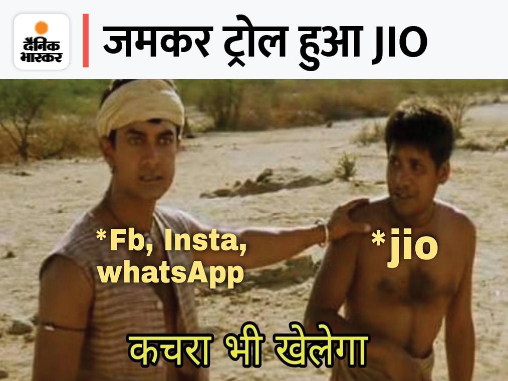नेटवर्क डाउन होने पर JIO को जमकर किया जा रहा ट्रोल, यूजर्स शेयर कर रहे ताबड़तोड़ मजेदार मीम्स|टेक & ऑटो,Tech & Auto - Dainik Bhaskar