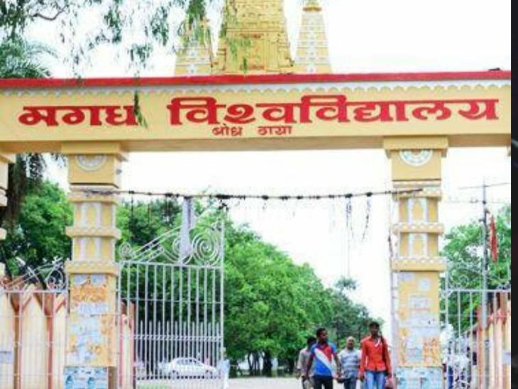 मगध विश्वविद्यालय ने जारी की प्रोफेशनल कोर्सेज की परीक्षाओं की तारीख, 27 अक्टूबर से शुरू होगी परीक्षाएं बिहार,Bihar - Dainik Bhaskar