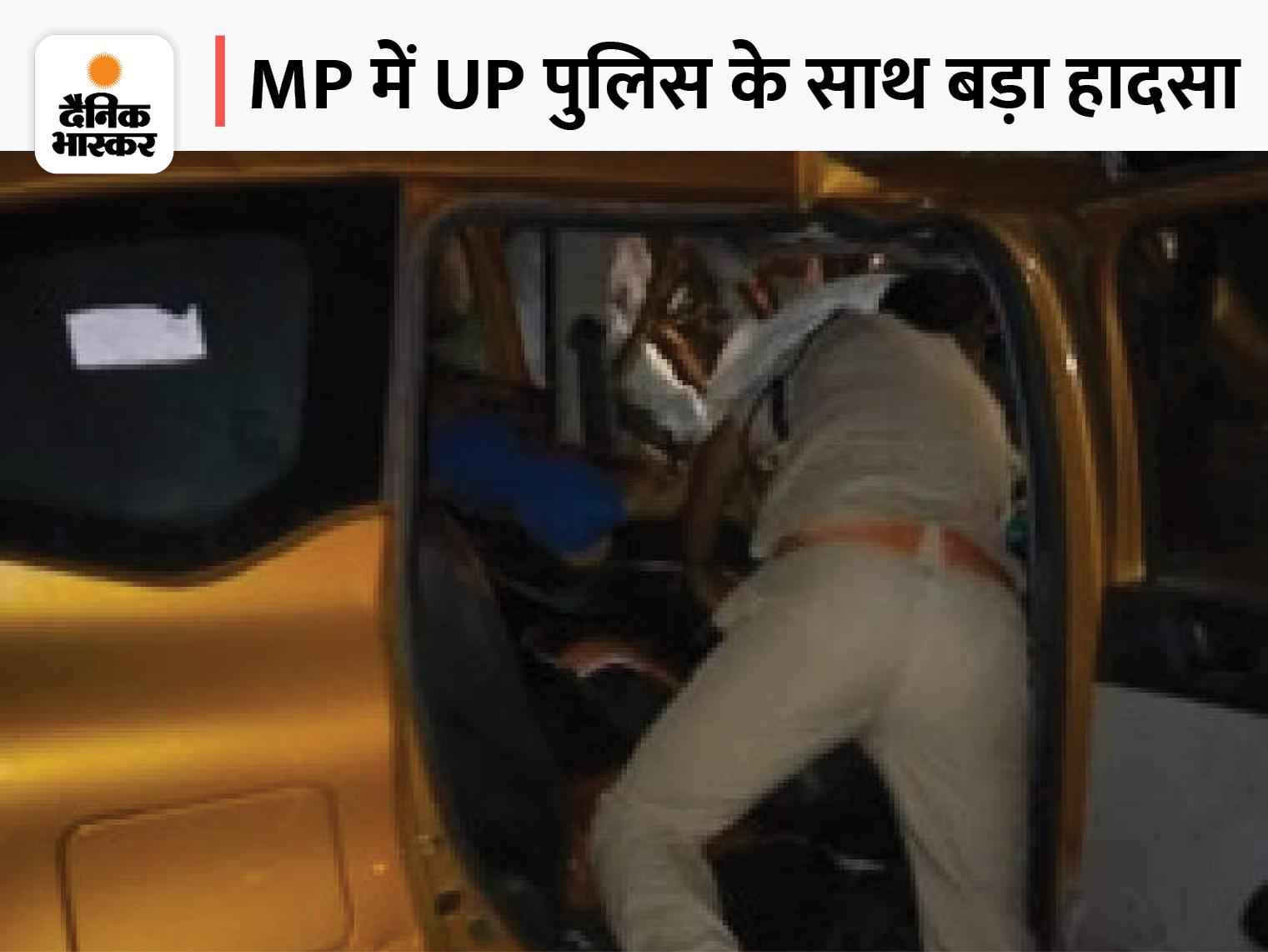 UP के 3 पुलिसकर्मियों समेत 4 की मौत, तेज रफ्तार ट्रक में घुसी पुलिस की गाड़ी; एक गंभीर, परिवार वाले आगरा ले गए|मुरैना,Morena - Dainik Bhaskar