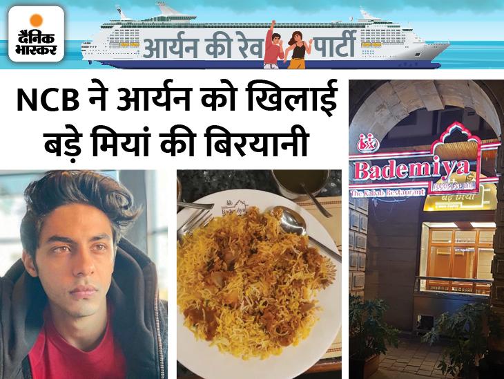 आर्यन को NCB ने बड़े मियां की बिरयानी परोसी, बॉलीवुड इसके स्वाद का दीवाना; प्राइवेसी के लिए सेलेब्स का रिकॉर्ड नहीं रखा जाता बॉलीवुड,Bollywood - Dainik Bhaskar