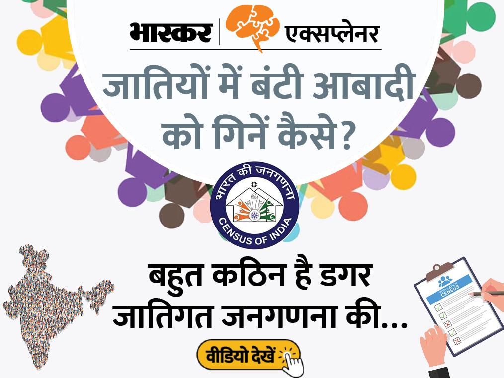 केंद्र सरकार नहीं चाहती जातिगत जनगणना, पर आखिर क्यों? नीतीश और उद्धव की मांग को क्यों खारिज कर रही है मोदी सरकार?|एक्सप्लेनर,Explainer - Dainik Bhaskar