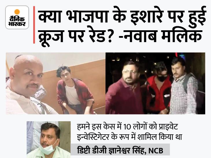 नवाब मलिक बोले- आर्यन के साथ सेल्फी लेने वाला प्राइवेट डिटेक्टिव, अरबाज को घसीटने वाला भाजपा नेता; NCB का जवाब- वे हमारे गवाह|महाराष्ट्र,Maharashtra - Dainik Bhaskar